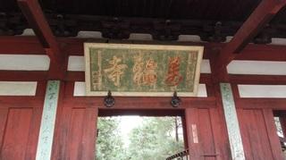 万福寺1.jpg