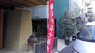 仙行寺3.jpg
