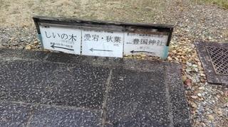新日吉神宮4.jpg