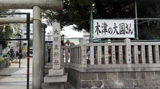 木津の大国さん1.jpg