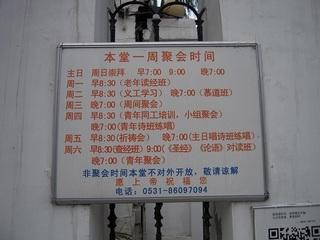 済南基督教会2.jpg