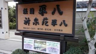 神泉苑2.jpg