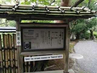 竜安寺6.jpg