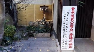 菅原院天満宮神社1.jpg