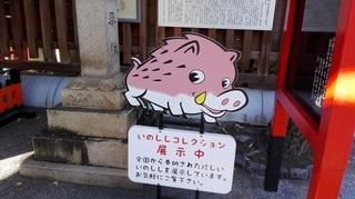 護王神社2.jpg