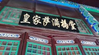 錫伯族家廟5.jpg